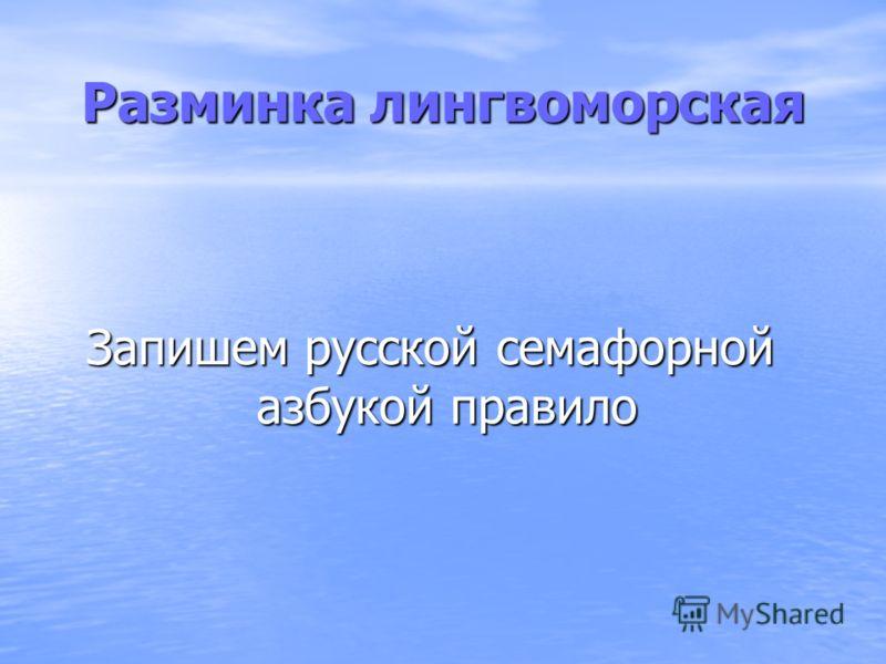 Разминка лингвоморская Запишем русской семафорной азбукой правило
