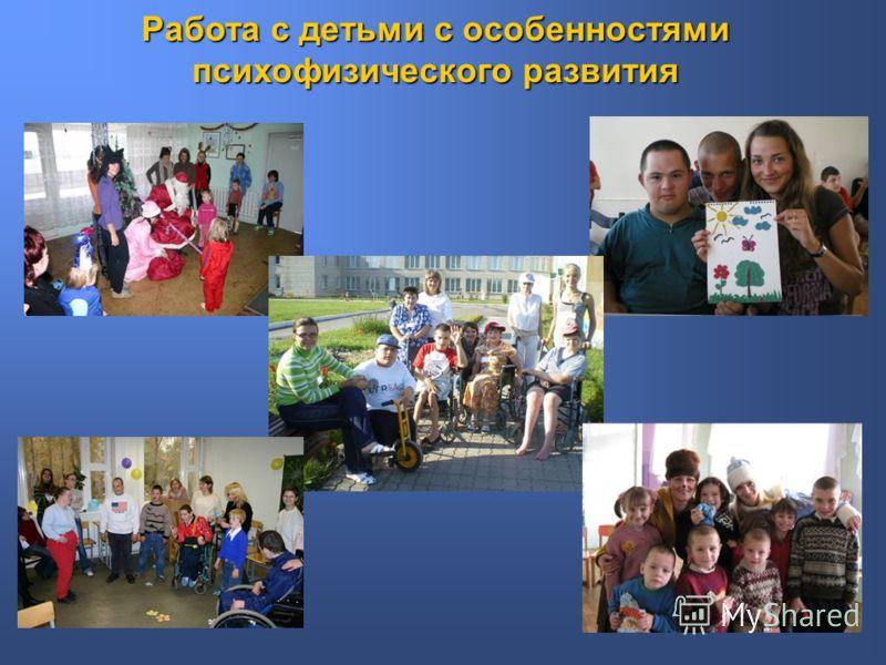 Работа с детьми с особенностями психофизического развития