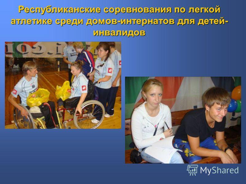 Республиканские соревнования по легкой атлетике среди домов-интернатов для детей- инвалидов