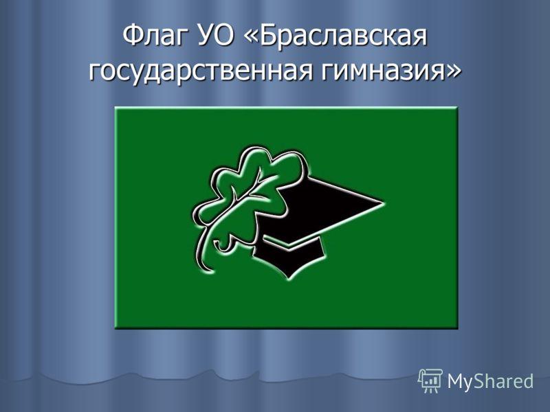 Флаг УО «Браславская государственная гимназия»