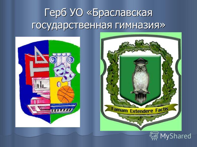 Герб УО «Браславская государственная гимназия»