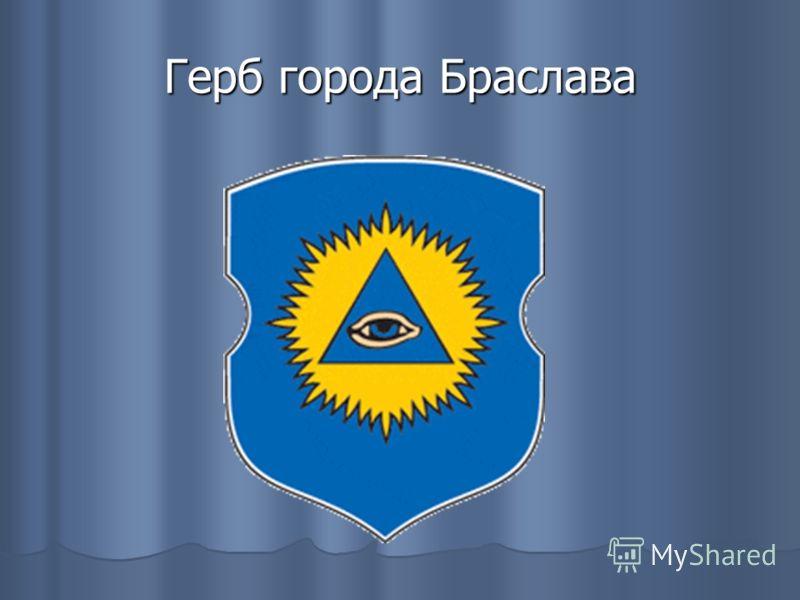 Герб города Браслава