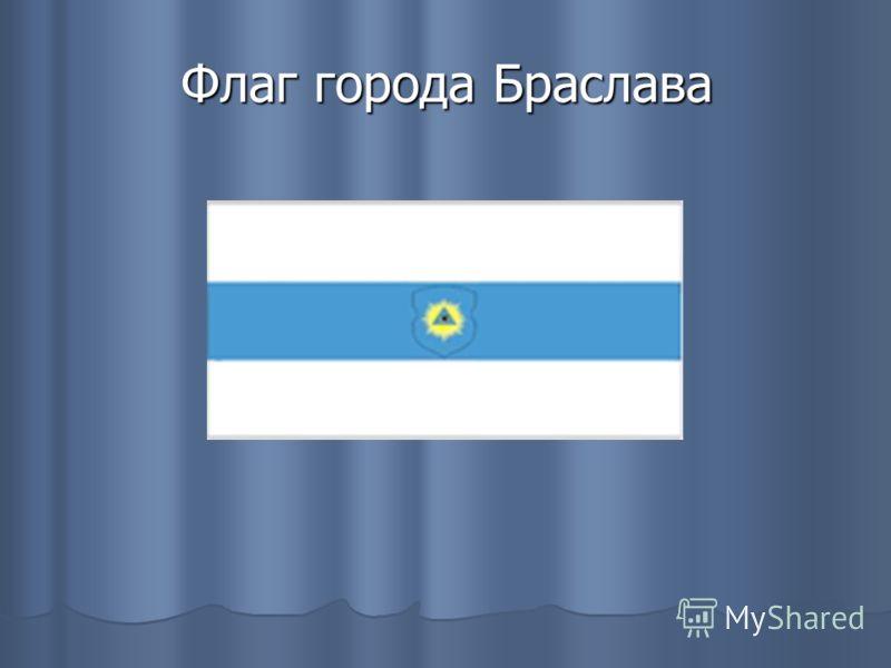Флаг города Браслава