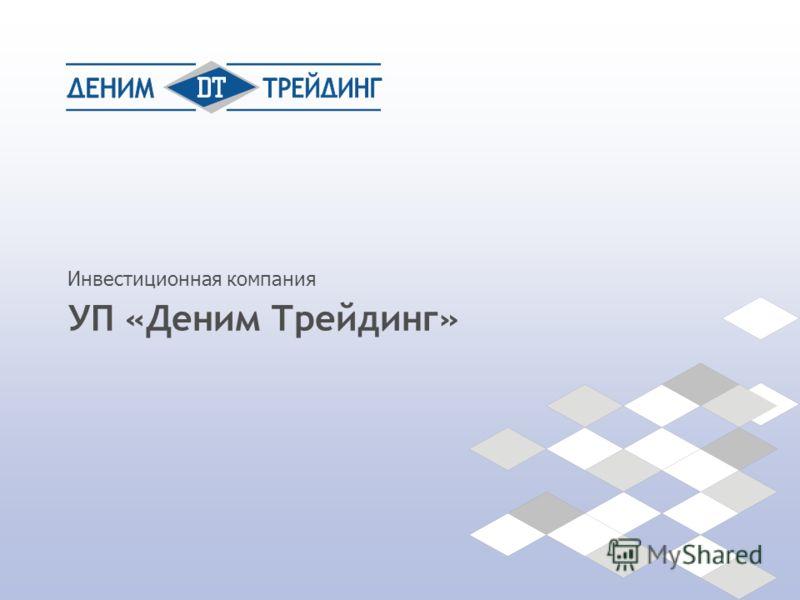 УП «Деним Трейдинг» Инвестиционная компания