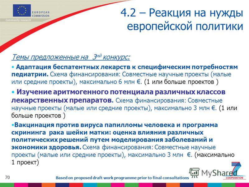 70 Based on proposed draft work programme prior to final consultations 4.2 – Реакция на нужды европейской политики Темы предложенные на 3 ий конкурс: Адаптация беспатентных лекарств к специфическим потребностям педиатрии. Схема финансирования: Совмес