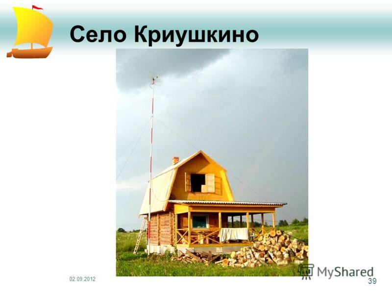 02.09.2012 39 Село Криушкино