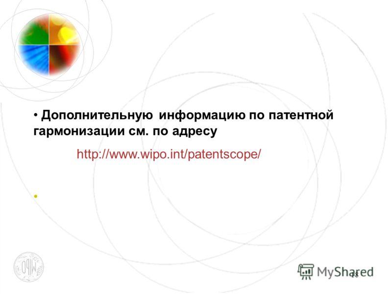 18 Дополнительную информацию по патентной гармонизации см. по адресу http://www.wipo.int/patentscope/