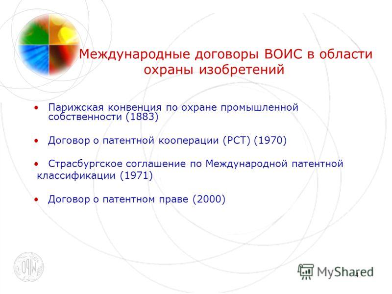4 Международные договоры ВОИС в области охраны изобретений Парижская конвенция по охране промышленной собственности (1883) Договор о патентной кооперации (РСТ) (1970) Страсбургское соглашение по Международной патентной классификации (1971) Договор о