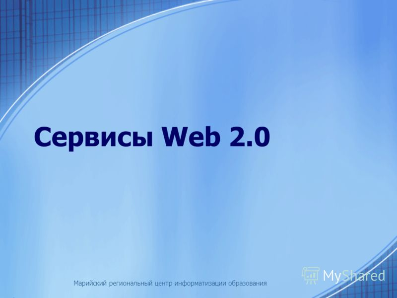 Марийский региональный центр информатизации образования Сервисы Web 2.0