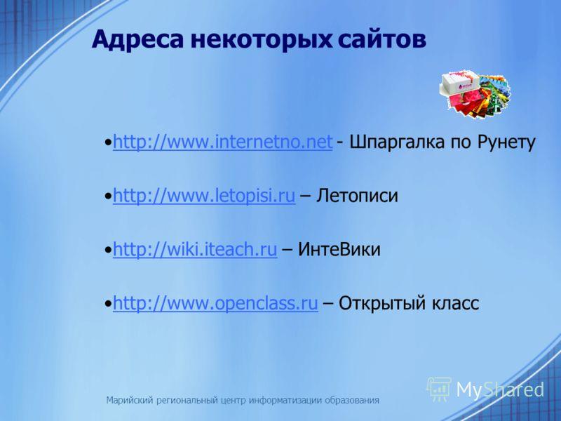 Марийский региональный центр информатизации образования Адреса некоторых сайтов http://www.internetno.net - Шпаргалка по Рунетуhttp://www.internetno.net http://www.letopisi.ru – Летописиhttp://www.letopisi.ru http://wiki.iteach.ru – ИнтеВикиhttp://wi