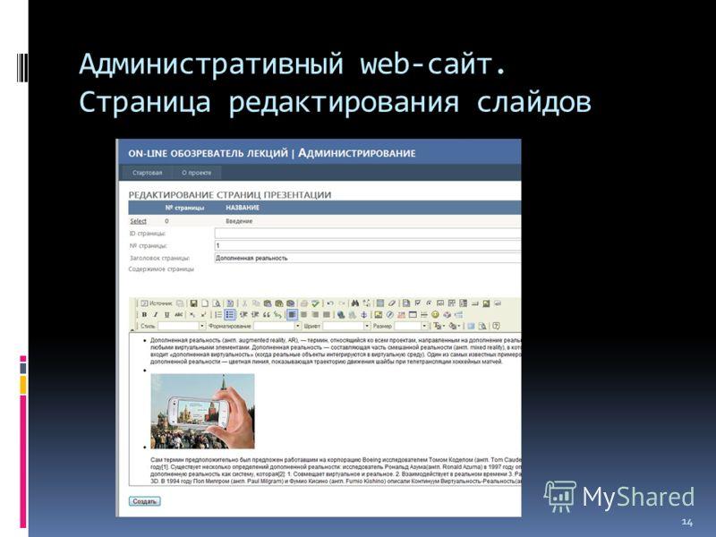 Административный web-сайт. Страница редактирования слайдов 14