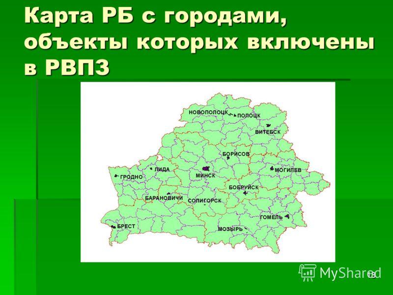 18 Карта РБ с городами, объекты которых включены в РВПЗ