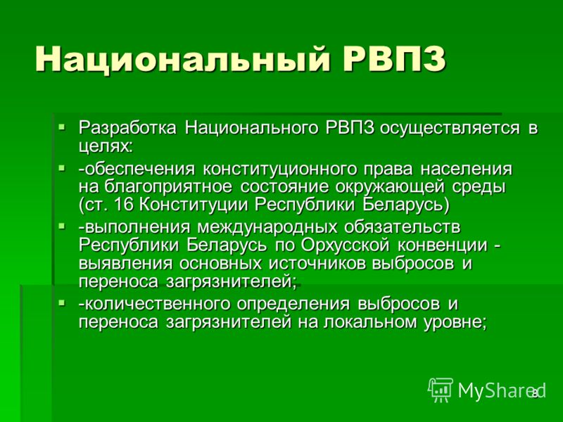 8 Национальный РВПЗ Разработка Национального РВПЗ осуществляется в целях: Разработка Национального РВПЗ осуществляется в целях: -обеспечения конституционного права населения на благоприятное состояние окружающей среды (ст. 16 Конституции Республики Б