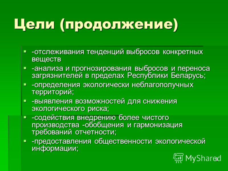 9 Цели (продолжение) -отслеживания тенденций выбросов конкретных веществ -отслеживания тенденций выбросов конкретных веществ -анализа и прогнозирования выбросов и переноса загрязнителей в пределах Республики Беларусь; -анализа и прогнозирования выбро