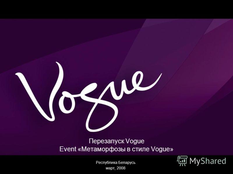 Перезапуск Vogue Event «Метаморфозы в стиле Vogue» Республика Беларусь март, 2008