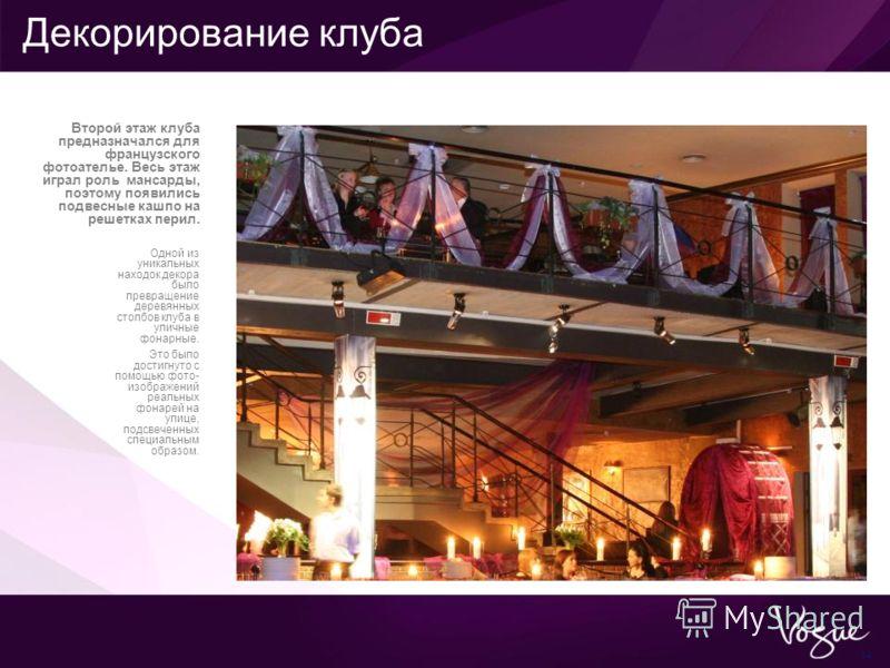 14 Одной из уникальных находок декора было превращение деревянных столбов клуба в уличные фонарные. Это было достигнуто с помощью фото- изображений реальных фонарей на улице, подсвеченных специальным образом. Второй этаж клуба предназначался для фран