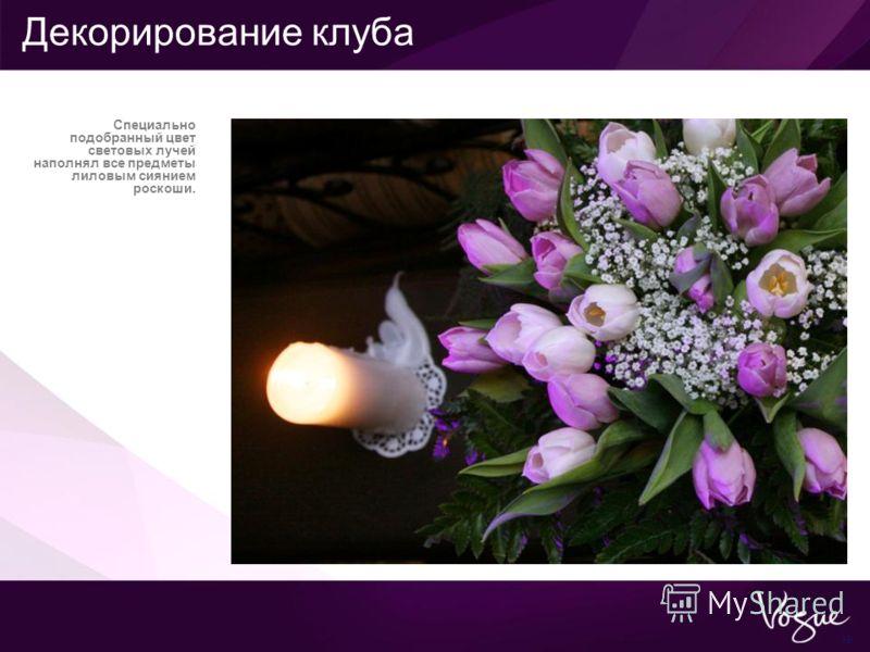 19 Специально подобранный цвет световых лучей наполнял все предметы лиловым сиянием роскоши. Декорирование клуба