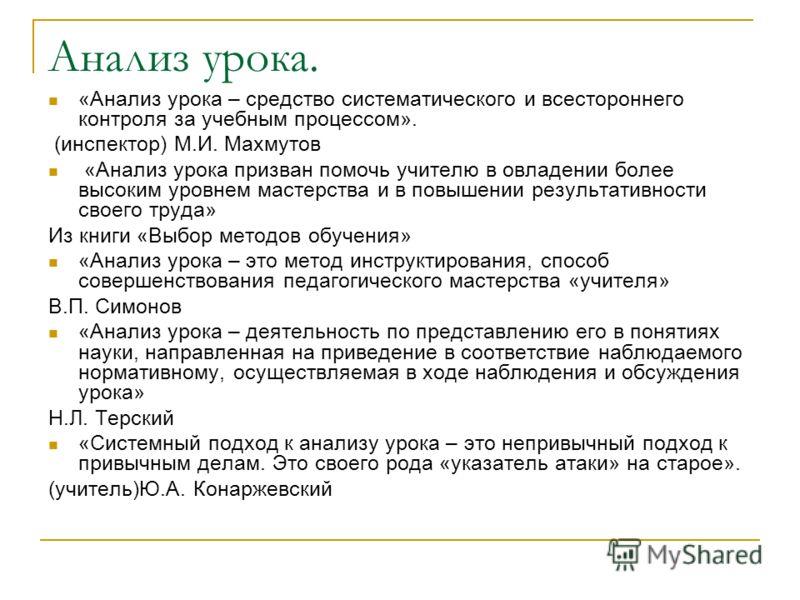 конаржевский ю.а. анализ урока