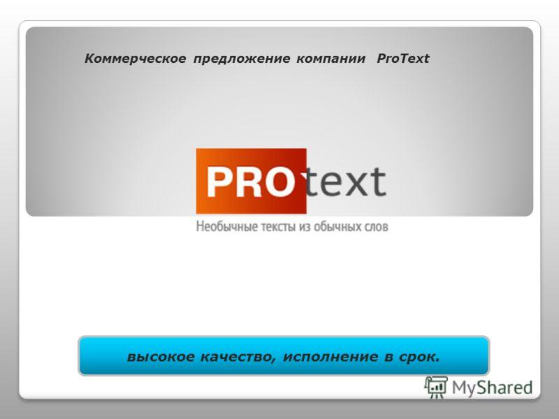 Коммерческое предложение компании ProText высокое качество, исполнение в срок.