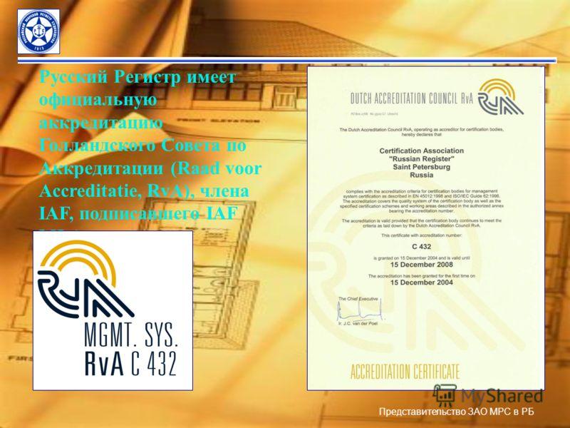 Представительство ЗАО МРС в РБ Русский Регистр имеет официальную аккредитацию Голландского Совета по Аккредитации (Raad voor Accreditatie, RvA), члена IAF, подписавшего IAF MLA.