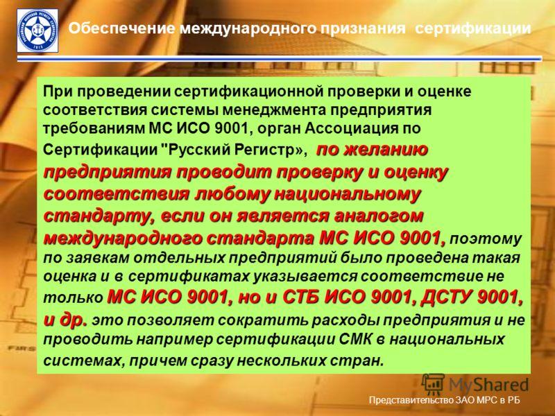 Представительство ЗАО МРС в РБ Обеспечение международного признания сертификации по желанию предприятия проводит проверку и оценку соответствия любому национальному стандарту, если он является аналогом международного стандарта МС ИСО 9001, МС ИСО 900