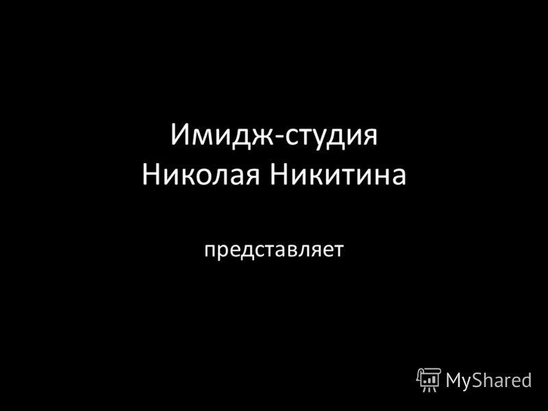 Имидж-студия Николая Никитина представляет