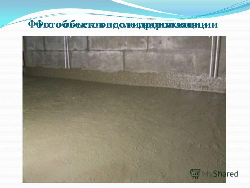 Фото объектов после гидроизоляцииФото объектов до гидроизоляции