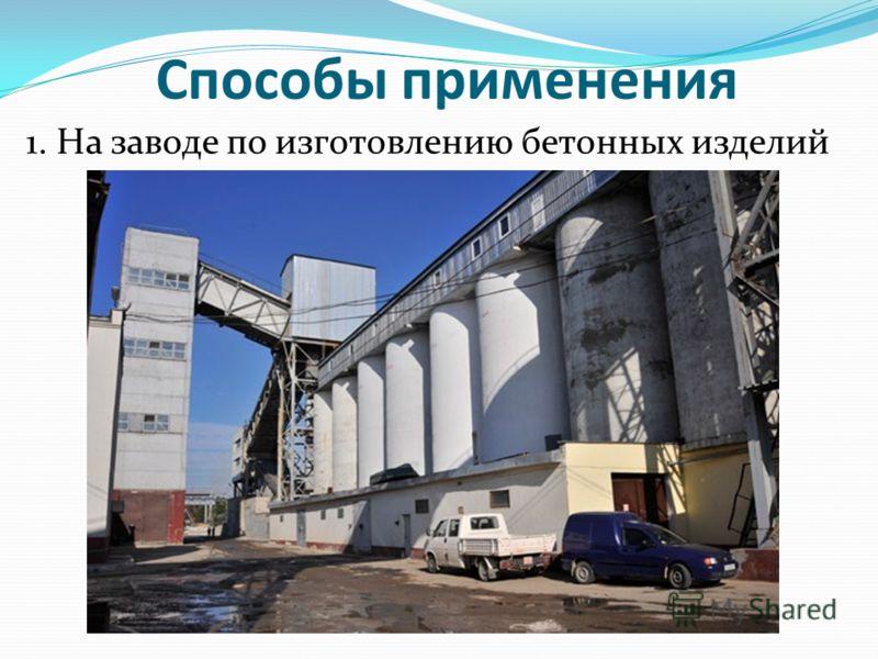 Способы применения 1. На заводе по изготовлению бетонных изделий