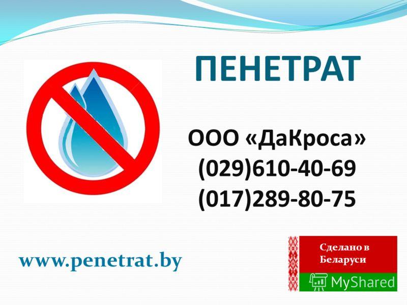 ПЕНЕТРАТ ООО «ДаКроса» (029)610-40-69 (017)289-80-75 Сделано в Беларуси www.penetrat.by