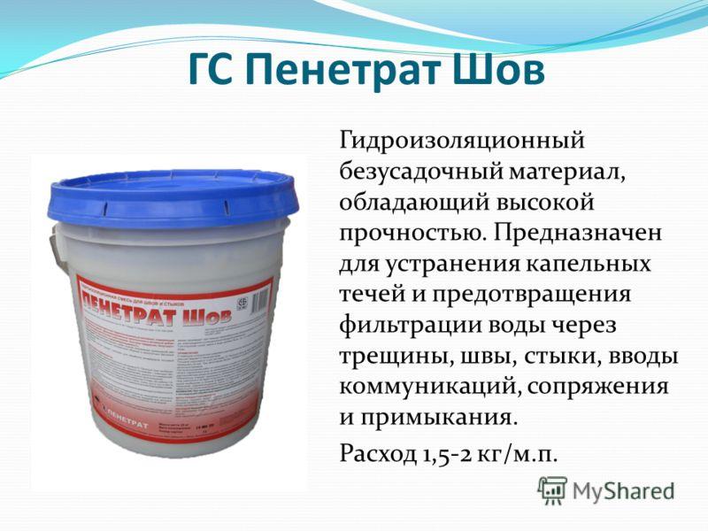 ГС Пенетрат Шов Гидроизоляционный безусадочный материал, обладающий высокой прочностью. Предназначен для устранения капельных течей и предотвращения фильтрации воды через трещины, швы, стыки, вводы коммуникаций, сопряжения и примыкания. Расход 1,5-2