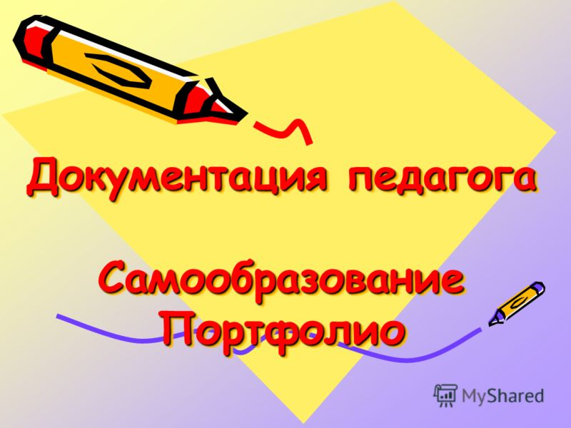 Документация педагога Самообразование Портфолио