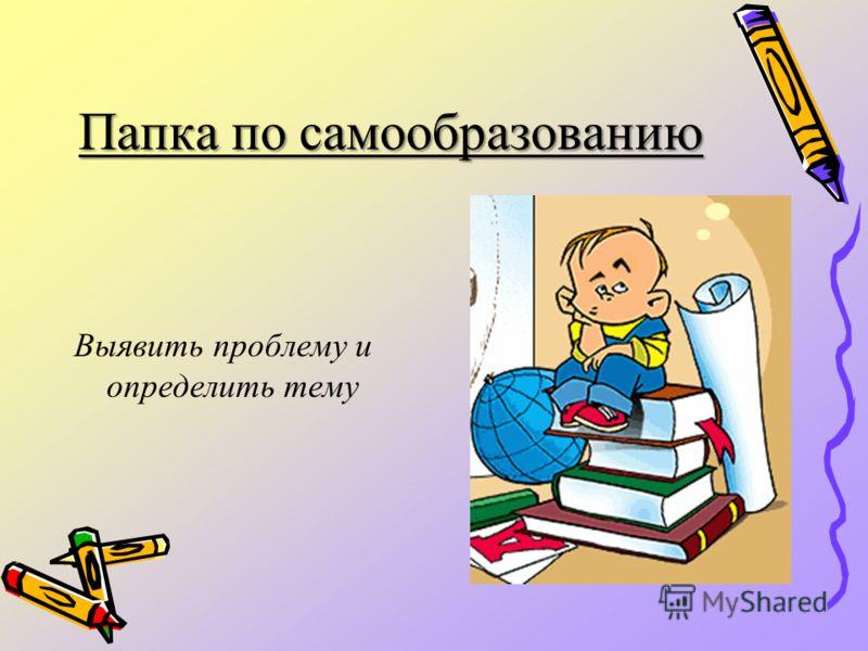 Папка по самообразованию учителя начальных классов