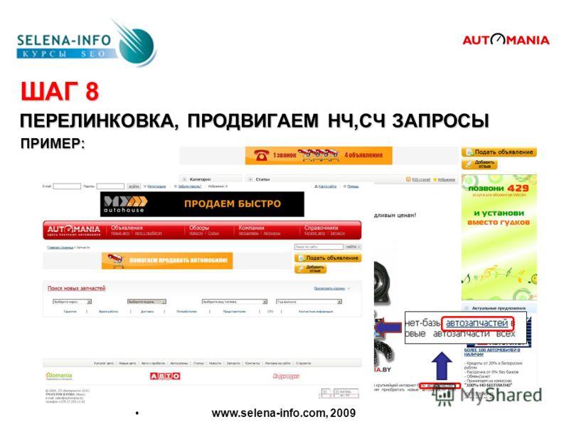ШАГ 8 ПЕРЕЛИНКОВКА, ПРОДВИГАЕМ НЧ,СЧ ЗАПРОСЫ www.selena-info.com, 2009 ПРИМЕР: