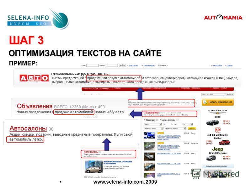 ШАГ 3 ОПТИМИЗАЦИЯ ТЕКСТОВ НА САЙТЕ www.selena-info.com, 2009 ПРИМЕР: