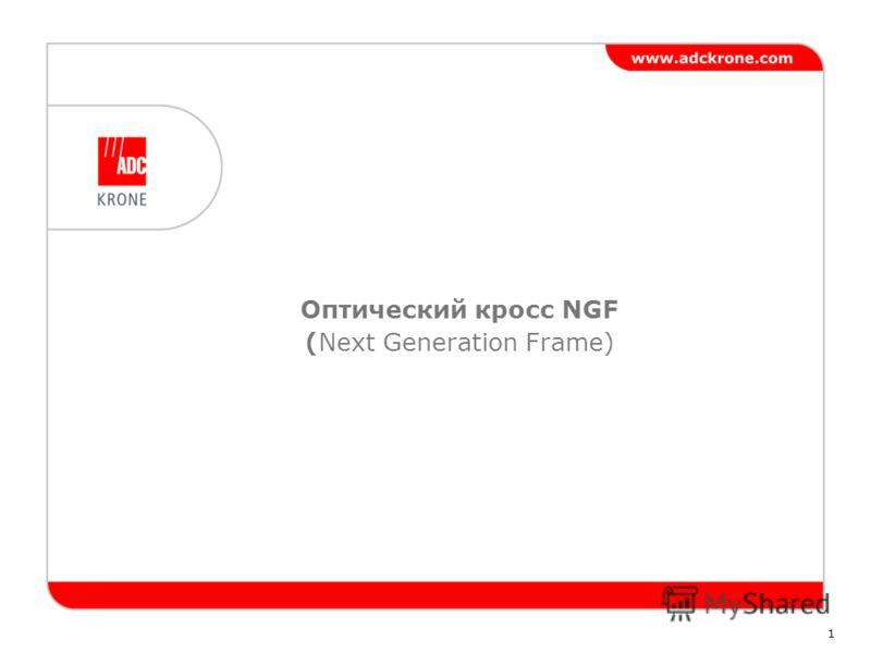 1 Оптический кросс NGF (Next Generation Frame)