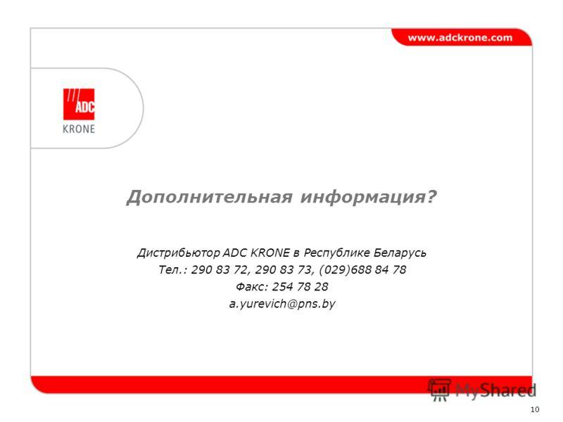 10 Дополнительная информация? Дистрибьютор ADC KRONE в Республике Беларусь Тел.: 290 83 72, 290 83 73, (029)688 84 78 Факс: 254 78 28 a.yurevich@pns.by