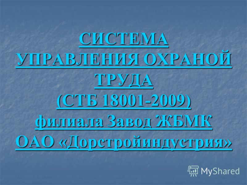 СИСТЕМА УПРАВЛЕНИЯ ОХРАНОЙ ТРУДА (СТБ 18001-2009) филиала Завод ЖБМК ОАО «Дорстройиндустрия» СИСТЕМА УПРАВЛЕНИЯ ОХРАНОЙ ТРУДА (СТБ 18001-2009) филиала Завод ЖБМК ОАО «Дорстройиндустрия»