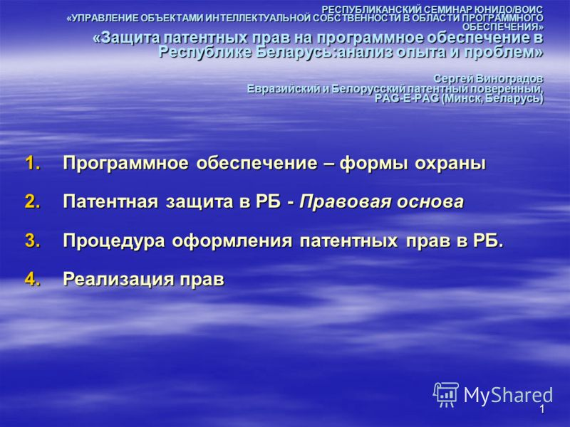 1 РЕСПУБЛИКАНСКИЙ СЕМИНАР ЮНИДО/ВОИС «УПРАВЛЕНИЕ ОБЪЕКТАМИ ИНТЕЛЛЕКТУАЛЬНОЙ СОБСТВЕННОСТИ В ОБЛАСТИ ПРОГРАММНОГО ОБЕСПЕЧЕНИЯ» «Защита патентных прав на программное обеспечение в Республике Беларусь:анализ опыта и проблем» Сергей Виноградов Евразийски