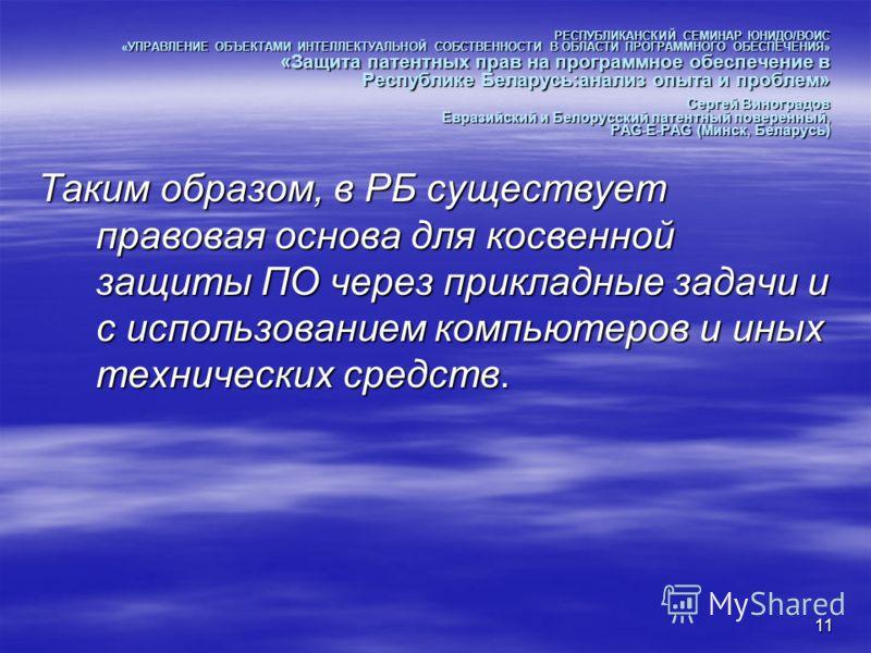 11 РЕСПУБЛИКАНСКИЙ СЕМИНАР ЮНИДО/ВОИС «УПРАВЛЕНИЕ ОБЪЕКТАМИ ИНТЕЛЛЕКТУАЛЬНОЙ СОБСТВЕННОСТИ В ОБЛАСТИ ПРОГРАММНОГО ОБЕСПЕЧЕНИЯ» «Защита патентных прав на программное обеспечение в Республике Беларусь:анализ опыта и проблем» Сергей Виноградов Евразийск