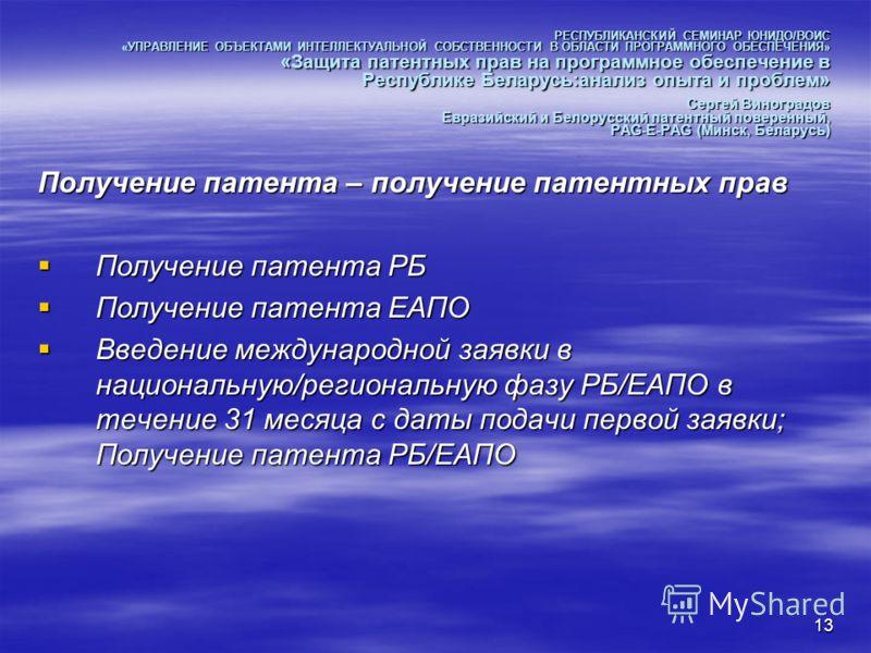 13 РЕСПУБЛИКАНСКИЙ СЕМИНАР ЮНИДО/ВОИС «УПРАВЛЕНИЕ ОБЪЕКТАМИ ИНТЕЛЛЕКТУАЛЬНОЙ СОБСТВЕННОСТИ В ОБЛАСТИ ПРОГРАММНОГО ОБЕСПЕЧЕНИЯ» «Защита патентных прав на программное обеспечение в Республике Беларусь:анализ опыта и проблем» Сергей Виноградов Евразийск