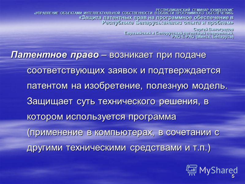 5 РЕСПУБЛИКАНСКИЙ СЕМИНАР ЮНИДО/ВОИС «УПРАВЛЕНИЕ ОБЪЕКТАМИ ИНТЕЛЛЕКТУАЛЬНОЙ СОБСТВЕННОСТИ В ОБЛАСТИ ПРОГРАММНОГО ОБЕСПЕЧЕНИЯ» «Защита патентных прав на программное обеспечение в Республике Беларусь:анализ опыта и проблем» Сергей Виноградов Евразийски