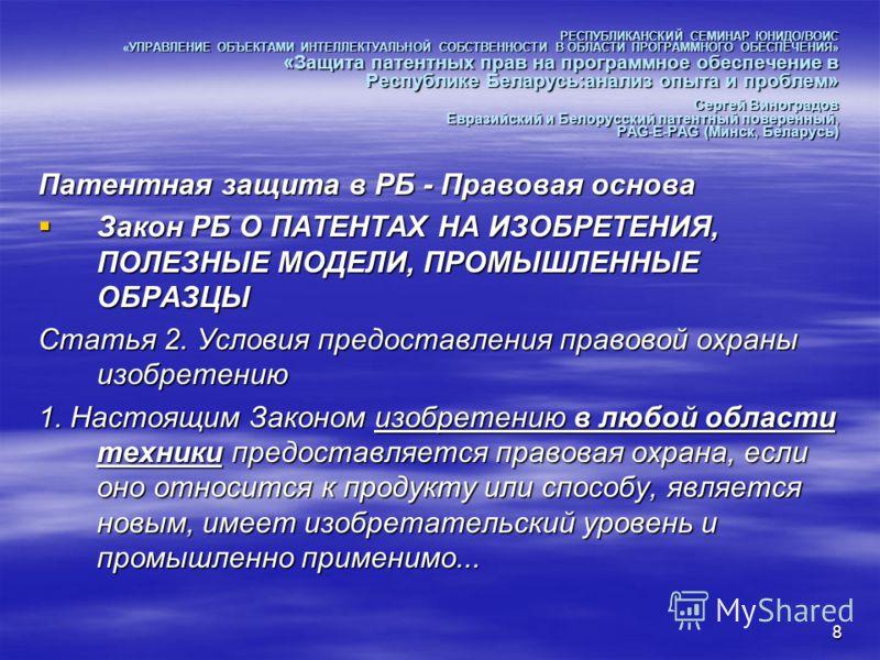 8 РЕСПУБЛИКАНСКИЙ СЕМИНАР ЮНИДО/ВОИС «УПРАВЛЕНИЕ ОБЪЕКТАМИ ИНТЕЛЛЕКТУАЛЬНОЙ СОБСТВЕННОСТИ В ОБЛАСТИ ПРОГРАММНОГО ОБЕСПЕЧЕНИЯ» «Защита патентных прав на программное обеспечение в Республике Беларусь:анализ опыта и проблем» Сергей Виноградов Евразийски