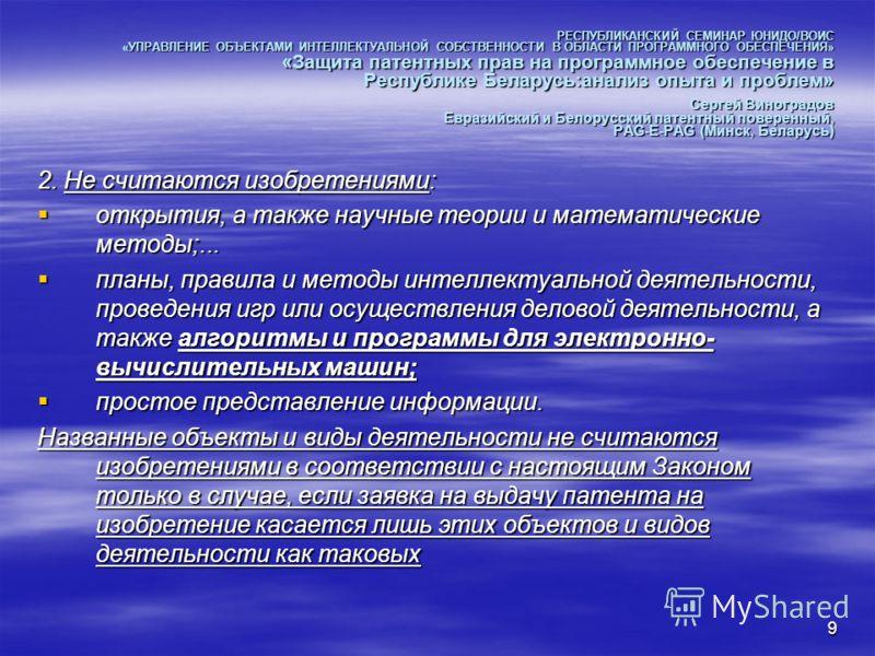 9 РЕСПУБЛИКАНСКИЙ СЕМИНАР ЮНИДО/ВОИС «УПРАВЛЕНИЕ ОБЪЕКТАМИ ИНТЕЛЛЕКТУАЛЬНОЙ СОБСТВЕННОСТИ В ОБЛАСТИ ПРОГРАММНОГО ОБЕСПЕЧЕНИЯ» «Защита патентных прав на программное обеспечение в Республике Беларусь:анализ опыта и проблем» Сергей Виноградов Евразийски