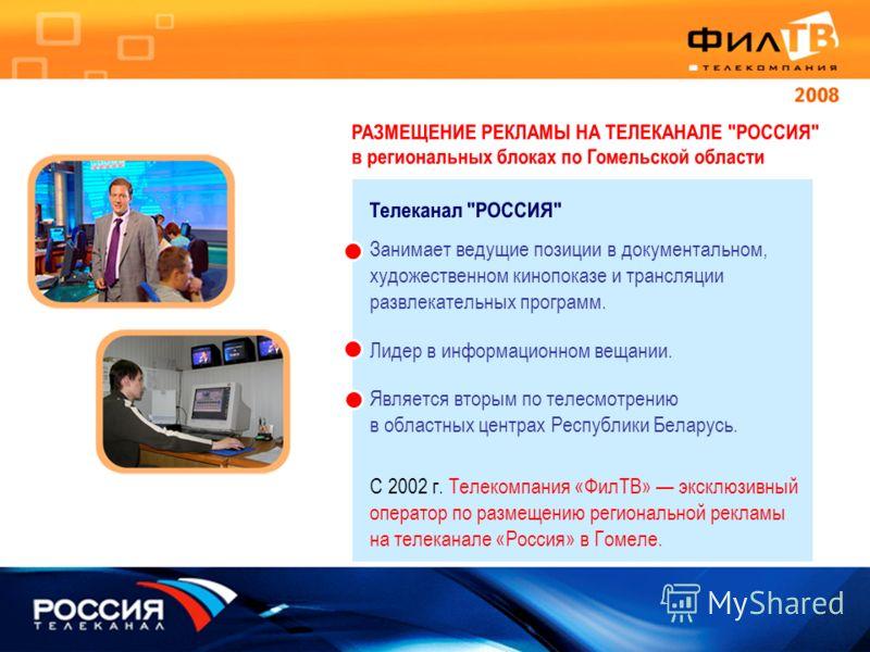 Занимает ведущие позиции в документальном, художественном кинопоказе и трансляции развлекательных программ. Лидер в информационном вещании. Является вторым по телесмотрению в областных центрах Республики Беларусь. С 2002 г. Телекомпания «ФилТВ» экскл