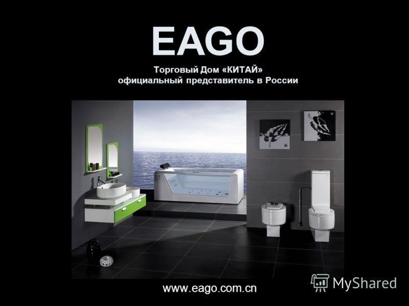 EAGO Торговый Дом «КИТАЙ» официальный представитель в России www.eago.com.cn