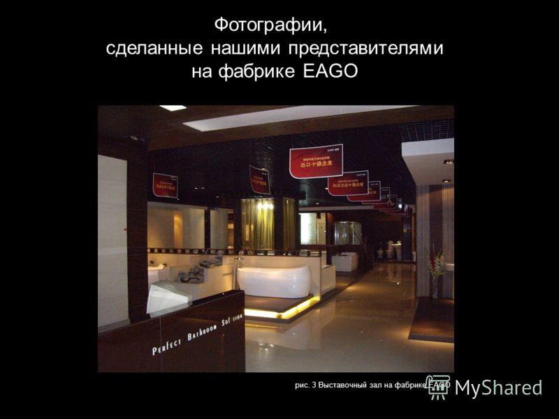 Фотографии, сделанные нашими представителями на фабрике EAGO рис. 3 Выставочный зал на фабрике EAGO