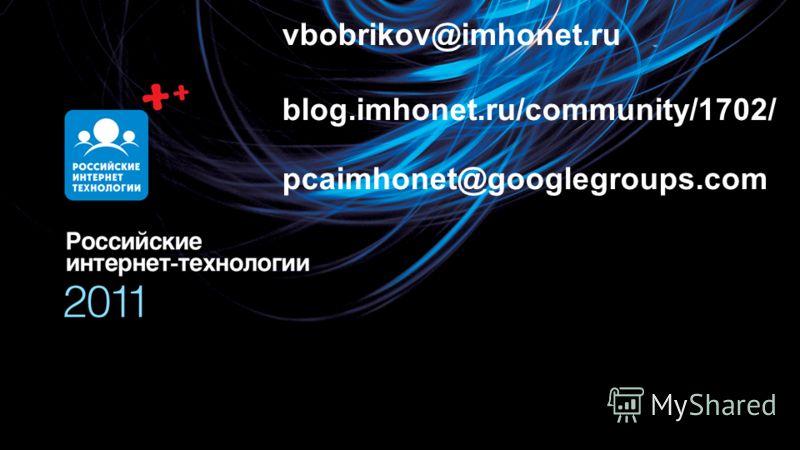 vbobrikov@imhonet.ru blog.imhonet.ru/community/1702/ pcaimhonet@googlegroups.com