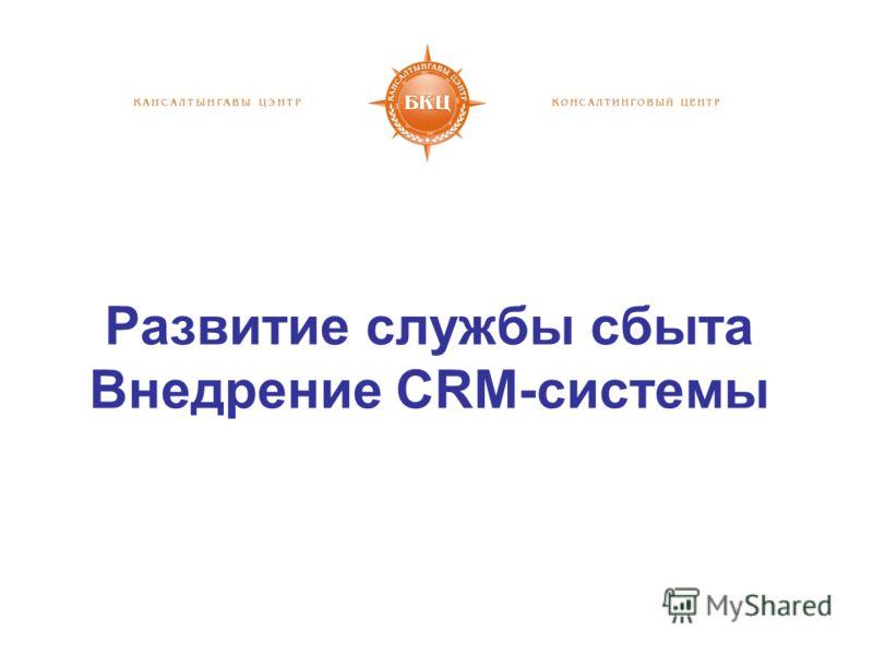 Развитие службы сбыта Внедрение CRM-системы