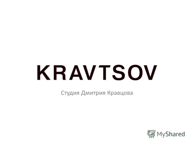 Студия Дмитрия Кравцова