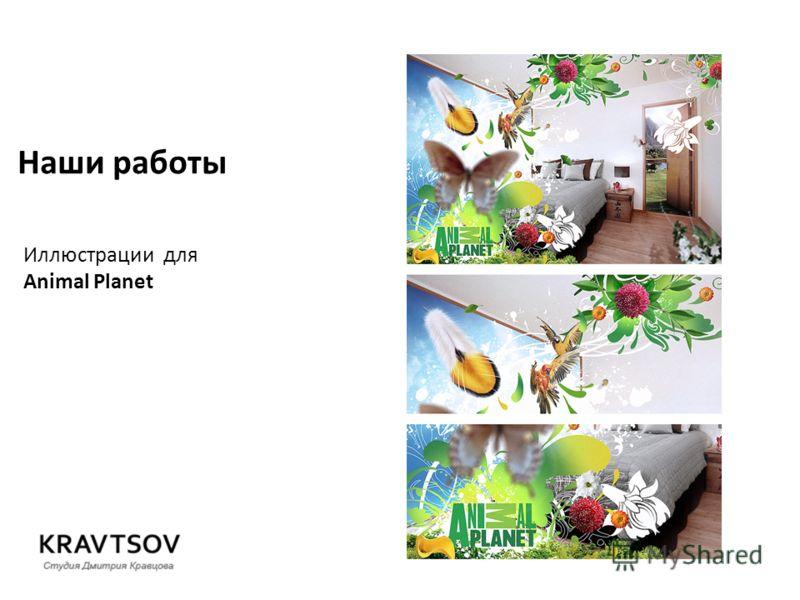 Иллюстрации для Animal Planet Наши работы